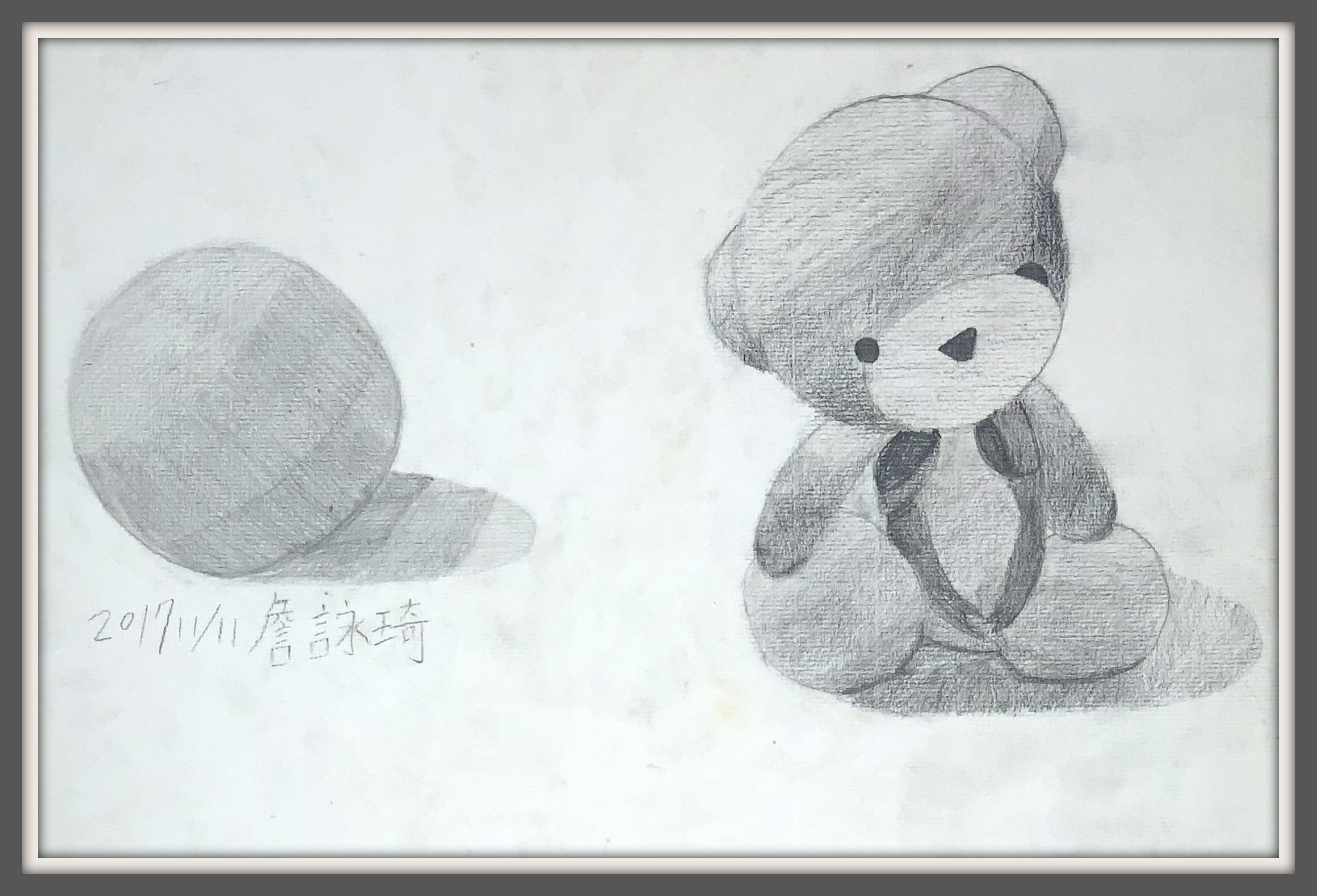 十三.熊娃娃與球