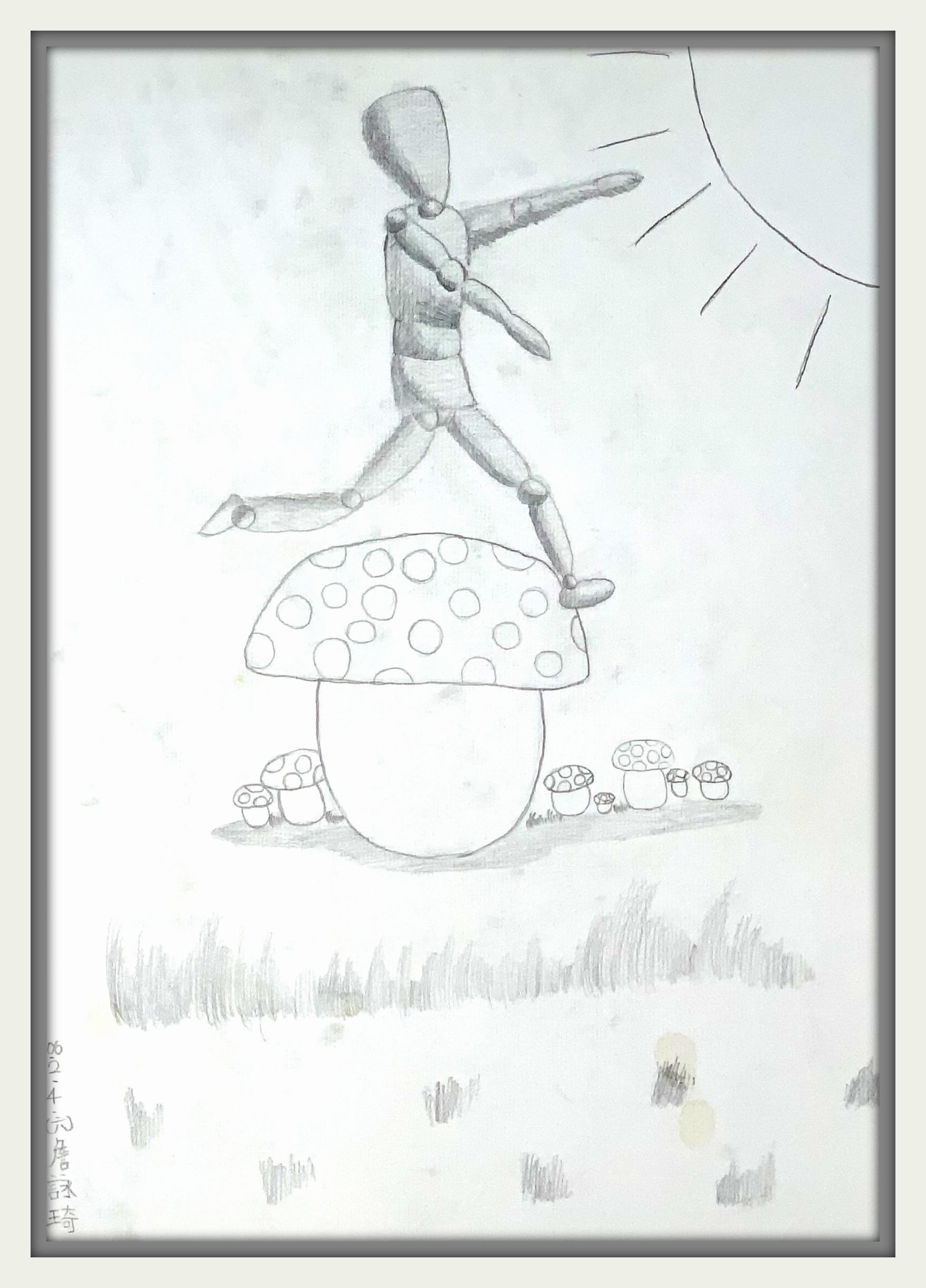 十七.躍過大香菇的木頭人
